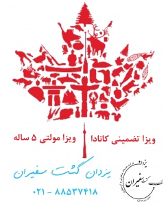 ویزای تضمینی کانادا - ویزا مولتی 5 ساله کانادا - یزدان گشت سفیران