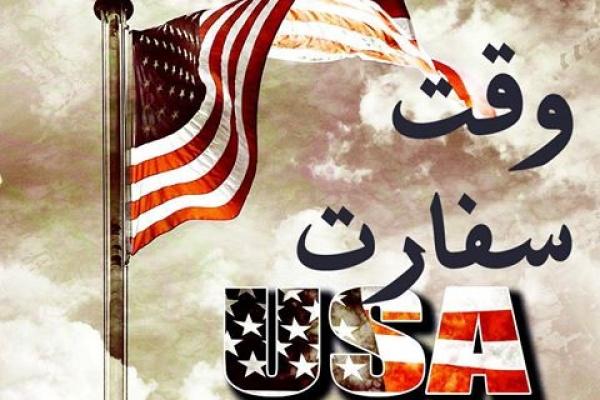 مدارک وقت سفارت آمریکا