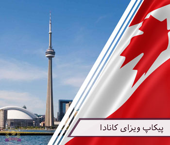 فرصت شغلی کانادا,سفر به کانادا,ویزای تضمینی کانادا,ویزای تضمینی,ویزای مولتی 5 ساله,شرایط زندگی در کانادا,ونکوور کانادا,درآمد در کانادا